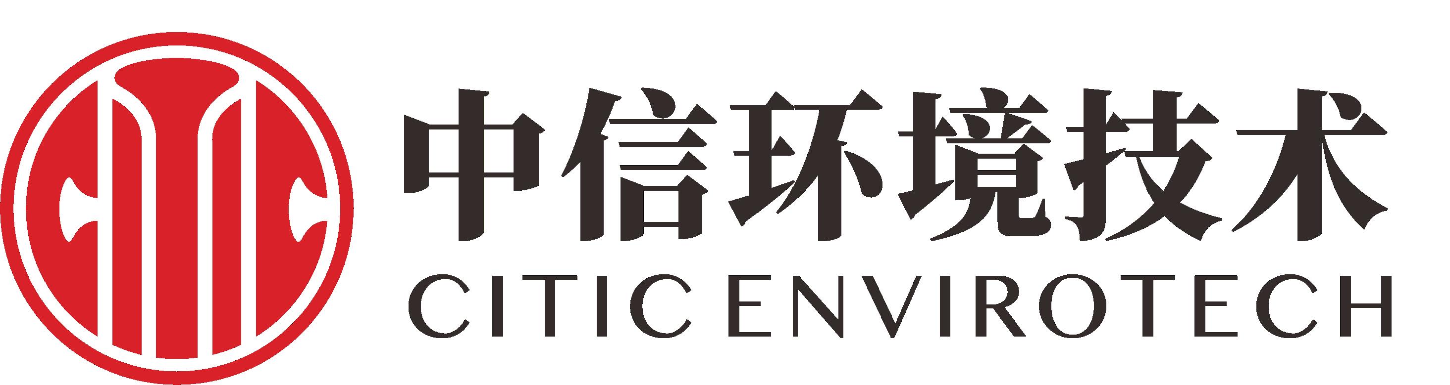 中信环境技术有限公司 Logo